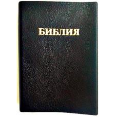 Библия 032,гибкий переплет,(артикул 11321)