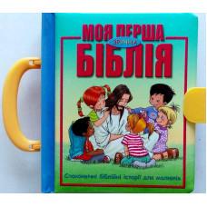 Моя перша зручна Біблія, ілюстрації Густаво Мазалі (3041)