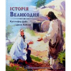 Історія Великодня - Крістофер Дойл, Джон Хейсом (3044)