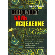 КОНФЛИКТ БОЛЬ ИСЦЕЛЕНИЕ - Сергей Быков (61133)