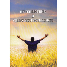 Путешествие в сверхъестественное - Роджер Морно (61163)