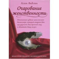 «Очарование женственности» Хелин Анделин (8156)