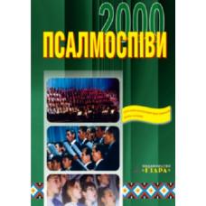 Псалмоспіви 2000 (П-2000)