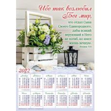 """Календарь листовой """"Ибо так возлюбил Бог мир..."""""""