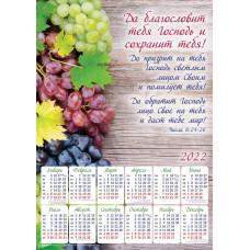 """Календарь листовой """"Да благословит тебя Господь и сохранит тебя!"""""""