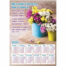 """Календарь листовой """"Возлюби Господа, Бога твоего.."""""""