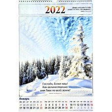 """Календарь перекидной большой """"Как величественно имя Твое..."""""""