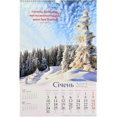 """Календар перекидний великий """"Яке то величне Твоє Ймення!"""" укр. (КП09)"""