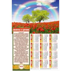"""Календарь листовой """"Молитва о здравии"""" (420302)"""