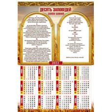 """Календарь листовой """"Десять заповедей"""" (420306)"""