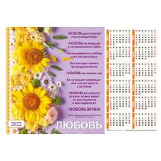 """Календарь листовой """"Любовь вечна!"""" (420307)"""