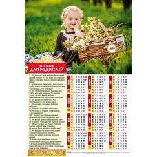 """Календарь листовой """"Заповеди для родителей"""" (420308)"""