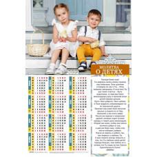 """Календарь листовой """"Молитва о детях"""" (420310)"""