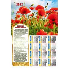 """Календарь листовой """"Заповеди душевного равновесия"""" (420312)"""