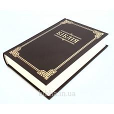043 Біблія коричнева (10432)