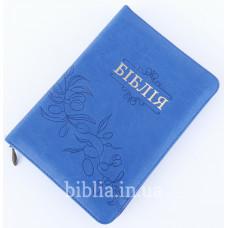 """045zti Біблія синя, """"оливки"""" (10457)"""