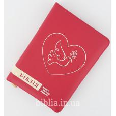 045zti Біблія малинова з сердечком (10458)