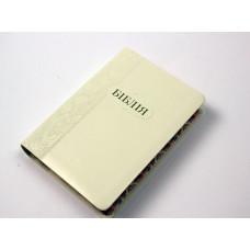 045 Біблія колір: молочний (1046)