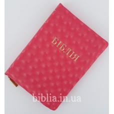 055zti Біблія рожева (10557)