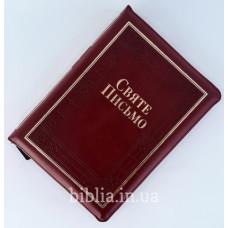 065zti Святе Письмо  (10653) вишнева