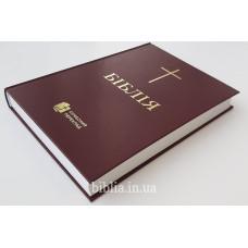 073 Біблія бордова Сучасний переклад (1073) Турконяк