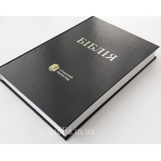 073 Біблія чорна Сучасний переклад (1073)