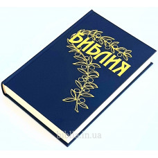 063 Библия Геце синяя (1163) тв.пер.