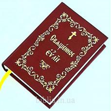 Священное Евангелие карманное (118) на церковнославянском