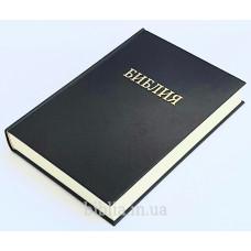 083 Библия, черный (1183)