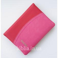 """045zi Библия цвет """"питайя"""" (11920)"""