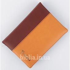 """045zti Библия коричневая """"шафран"""" (11925)"""