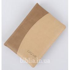 045zti Библия бежево-песочная (11926)