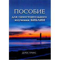 Пособие для самостоятельного изучения Библии - Дерек Принс (61159)