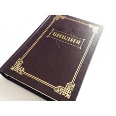 043 Библия коричневая в твердом переплете (11434)