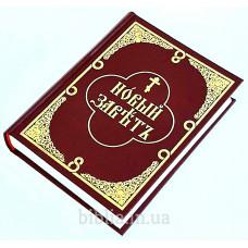 Новый Завет церковнославянский (218)