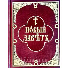 Новый Завет параллельный церковнославянский/русский (218)