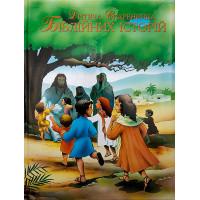 Дитяча скарбничка Біблійних історій (3028)