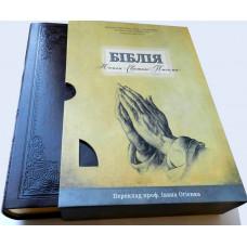 085ti Біблія в футлярі (10851)
