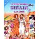 Інтерактивна Біблія для дітей 2 частина (30361)