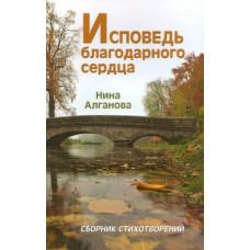 Исповедь благодарного сердца. Н.Алганова (336)