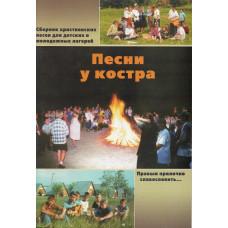 Песни у костра (343) Сборник христианских песен для детских и молодежных лагерей