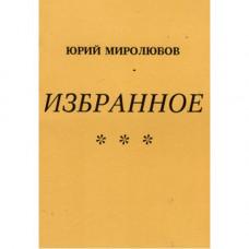 Избранное. Юрий Миролюбов