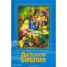 Детская Библия BL синяя(33221)