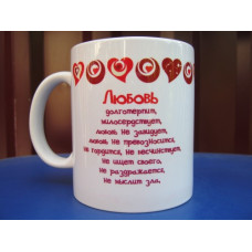Кружка: Любовь...