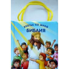 Библия всегда со мной (3157)