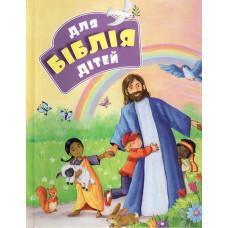 Біблія для дітей (3040)