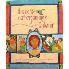 Иисус на страницах Библии. Салли Ллойд-Джонс (587)