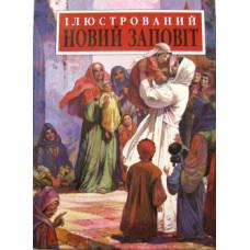 Ілюстрований Новий Заповіт 588