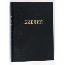 072 Библия (1172)