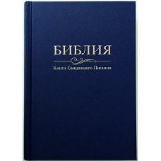 073 Библия, синий (11732)